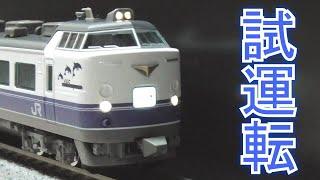 Nゲージ TOMIX 485系1000番台(勝田車両センター・K60編成)試運転