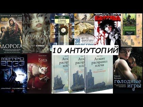 Антиутопия / 10 книг