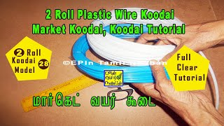 #EPIn 159 - 2 Roll Wire Koodai ,Basket, Market wire bag tutorial with Measurement