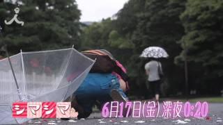 Friday Break『シマシマ』#9スポット 公式ホームページ http://www.tbs...