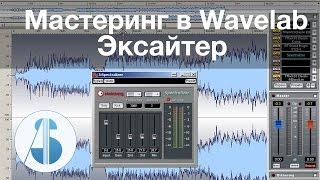 Эксайтер - Мастеринг в Wavelab - [урок 9 из 15]