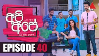 Api Ape | අපි අපේ | Episode 40 | Sirasa TV Thumbnail