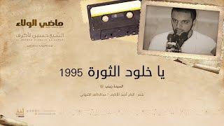 يا خلود الثورة | الشيخ حسين الأكرف
