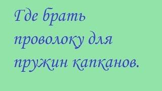 видео Проволока пружинная