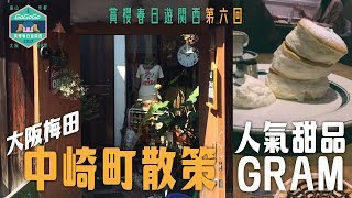 【遊記】賞櫻春日遊關西〔第六回:中崎町散策 / 人氣甜品GRAM〕GoGoGo Travel |日本 vlog