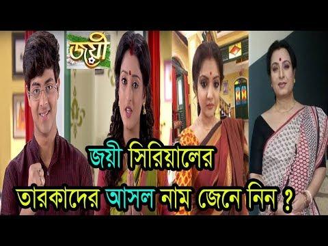 জয়ী সিরিয়ালের তারকাদের আসল নাম | Joyee Serial Cast Real  Name | Zee Bangla
