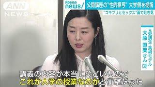 """""""ゴキブリとセックス""""画で吐き気 大学側を提訴(19/02/28)"""