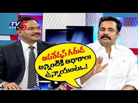 అన్నింటికీ ఆధారాలు ఉన్నాయంటూ శివాజీ   Hero Shivaji Exclusive Interview On Operation Garuda   TV5