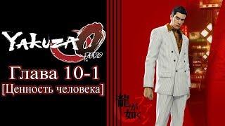 Yakuza 0 (Ryū ga Gotoku 0) - Глава 10-1 [Ценность человека]