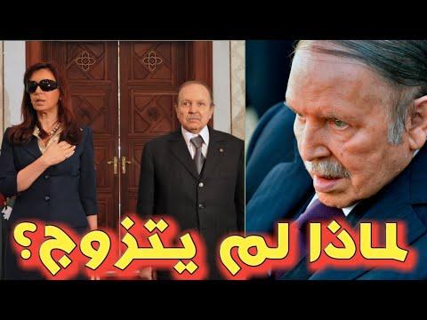 حقائق عن الرئيس الجزائري عبدالعزيز بوتفليقة   ولد في المغرب وسر عدم زواجه