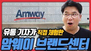 용기자가 직접 체험한 ABC. 신발가게 아닙니다. 암웨이 브랜드센터입니다.