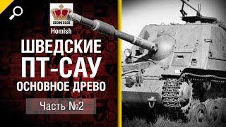 Шведские ПТ САУ - Основное Древо - Часть 2 - от Homish [World of Tanks]