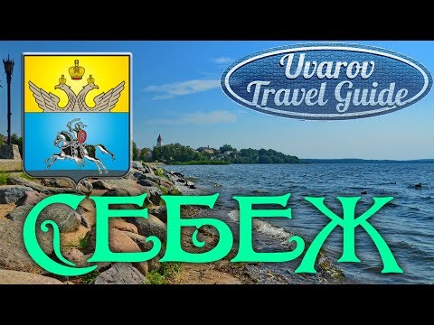 СЕБЕЖ Russia Travel Guide