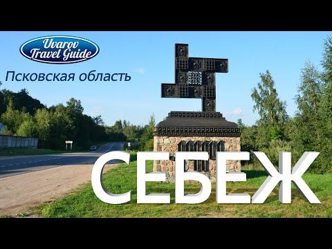 СЕБЕЖ нереальный Псковская область