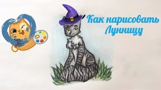 Как нарисовать Лунницу Коты Воители арты How to draw Moonflower Warrior Cats