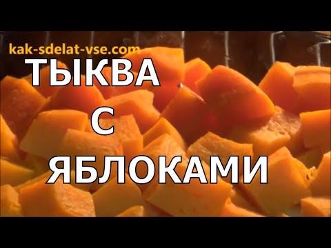 Как запекать тыкву с яблоками в духовке кусочками