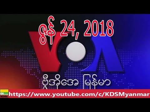 VOA Burmese TV News, June 24, 2018