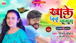 खाके जर्दा पानावा | #Vijay Chauhan | Khake Jarda Panwa | #Shilpi Raj | Bhojpuri Song | #Shivaay_Hits