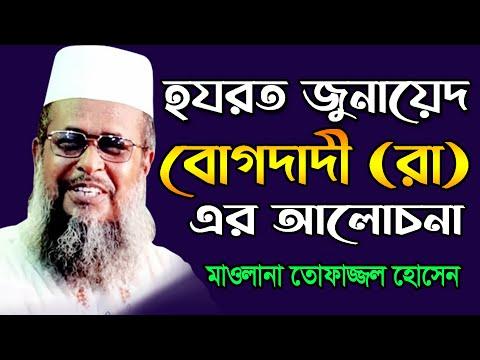 হযরত জুনায়েদ বোগদাদী (রা) আলোচনা | Mawlana Tofazzal Hossain | Waz | Ruposhi Bangla Production | 2017