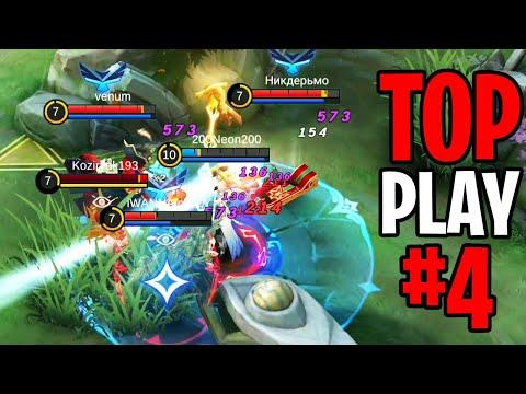Mobile Legends Top Plays #4