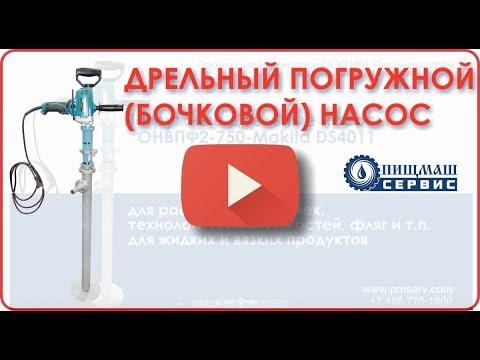 Погружной (бочковой, фляжный) дрельный винтовой насос ОНВПФ2-MAKITA DS4011 - ООО ИТЦ