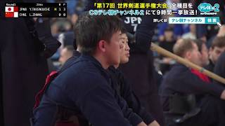 【解説付き】第17回 世界剣道選手権〈男子団体4〉 日本vs中国【CSテレ朝未放送版】 1