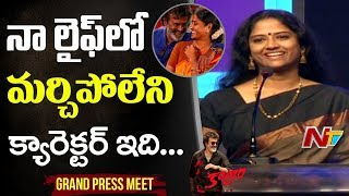 Actress Easwari  About His Role in Kaala || Kaala Grand Press Meet || Rajinikanth || Dhanush