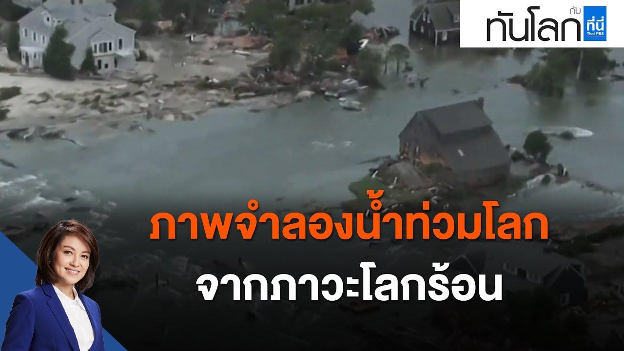 ภาพจำลองน้ำท่วมโลก จากภาวะโลกร้อน :  ทันโลก กับ ที่นี่ Thai PBS (20 ต.ค. 64)
