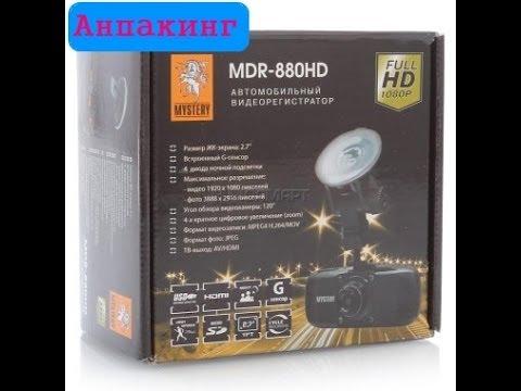 Анпакинг + обзор автомобильного видеорегистратора Mystery MDR-880HD
