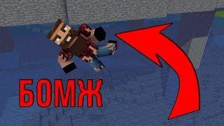 Бомж входит в азарт ! ВЫЖИВАНИЕ БОМЖА В РОССИИ #3! МАЙНКРАФТ
