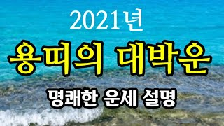 """""""용띠 대박운~명쾌한 운세 설명"""""""