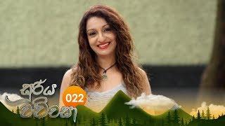 Sooriya Wachchasa | Episode 22 - (2018-09-18) | ITN Thumbnail