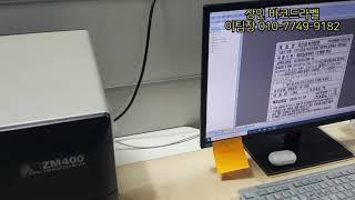 [☆상인 바코드라벨] ZM400 바코드프린터 바코드라벨…