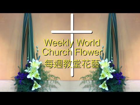 W011 地台式教堂花藝 Weekly Flower Arrangement