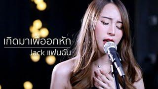 แจ็ค แฟนฉัน - เกิดมาเพื่ออกหัก | Acoustic Cover By พู่กัน x โอ๊ต
