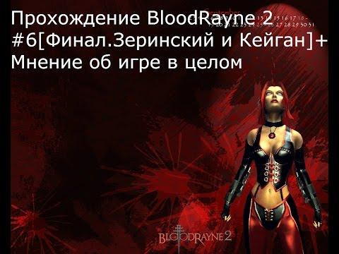 BloodRayne 2 (Кровь за кровь: серия 2)