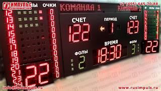 Спортивное электронное табло для баскетбола | Электронные табло Импульс | РусИмпульс(, 2016-10-20T08:26:58.000Z)