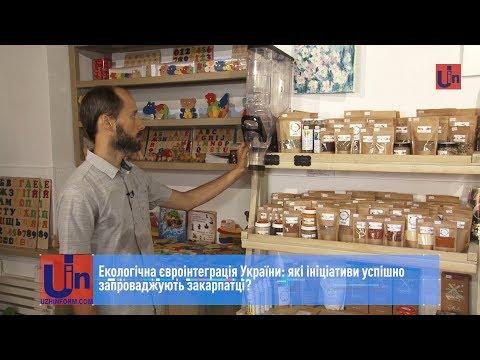 Екологічна євроінтеграція України: які ініціативи успішно запроваджують закарпатці?