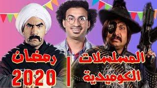 قائمة المسلسلات الكوميدية | رمضان 2020