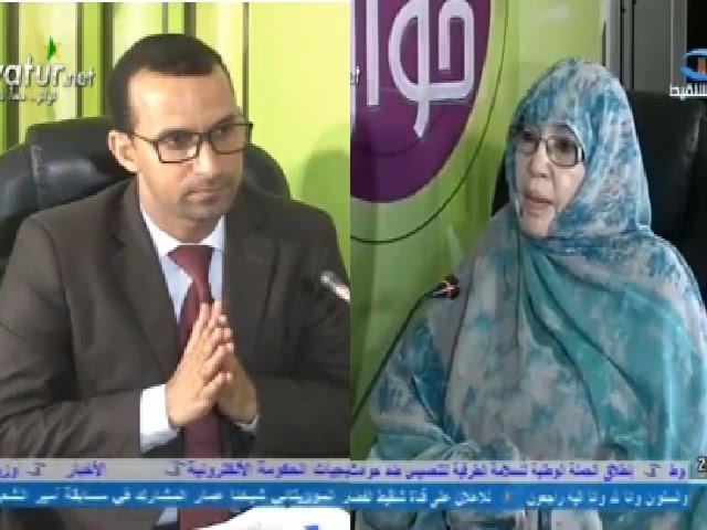 برنامج ضيف وحوار - الحلقة الثانية مع السيدة فيفي بنت افيجي - قناة شنقيط