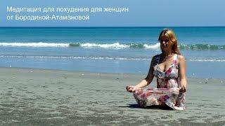 Медитация для похудения для женщин