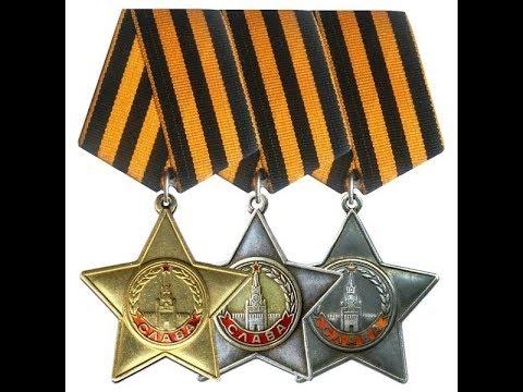 Про военный орден Победы и орден Славы трех степеней