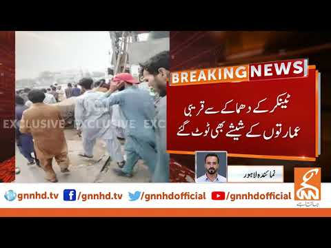 Tanker carrying LPG explodes in Lahore l 25 March 2020