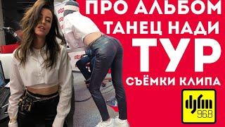 Надя Дорофеева весело крутит попой под новый хит