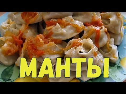 Манты - кулинарный рецепт