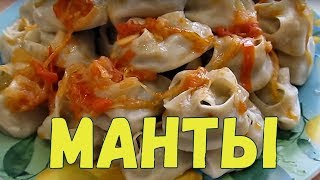 Как приготовить узбекские манты. (Луковая зажарка).(Настоящие узбекские манты в луковой зажарке. Вот рецепт вкусных мантов. Узбекская кухня славится красивым..., 2013-03-30T20:52:10.000Z)