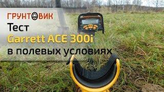 Тест Garrett ACE 300i в полевых условиях