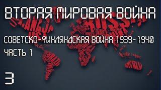 #3  Советско- Финляндская война 1939-1940 гг. (Часть 1).