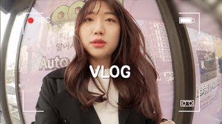 [Vlog] 특별한 주말🌸 유트루님을 만나러 가다!