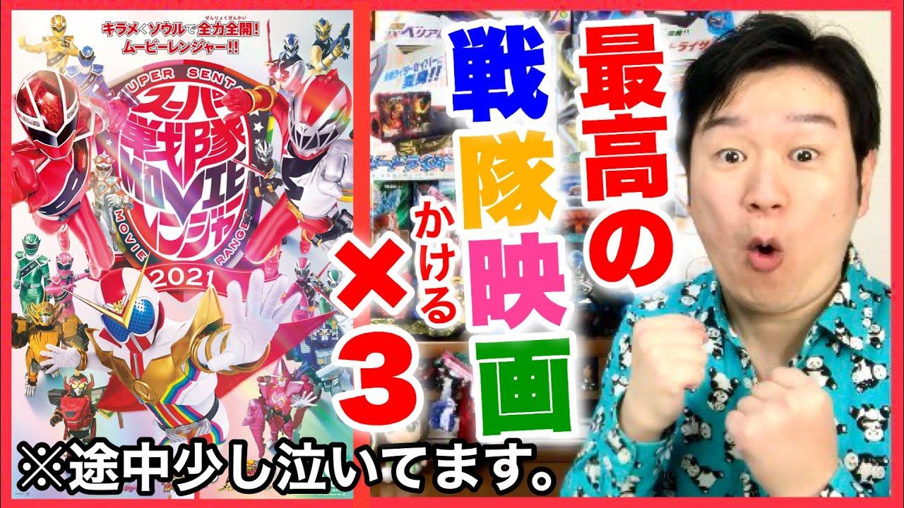 映画「スーパー戦隊MOVIEレンジャー2021」の感想【ネタバレ注意】